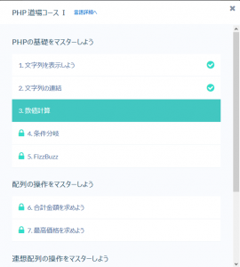 PHP I 道場3